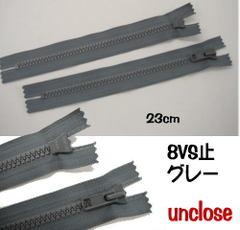 【付属】8サイズ止ビスロンファスナー・グレー23cm