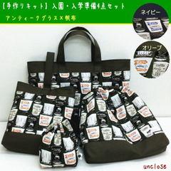 【手作りキット】帆布×プリントで作る入園入学準備4点セット
