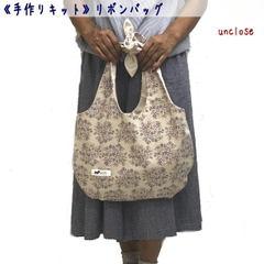 手作りキット/リネン混フローラルプリントで作るリボントートバッグ