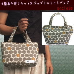 【キット】リネン混大きめ水玉プリントで作るジップミニトートバッグ