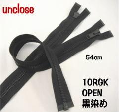【付属】10サイズ黒染オープンファスナー・黒54cm