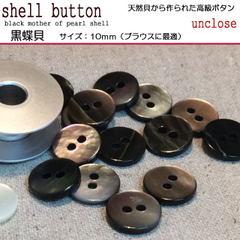 【ボタンセット】黒蝶ボタン2ヶ穴10mm(4個セット)