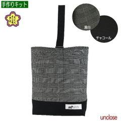 【キット】グレンチェックツイルで作るコンビシューズバッグ