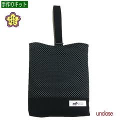 【キット】モノトーン水玉ツイルプリントで作るコンビシューズバッグ