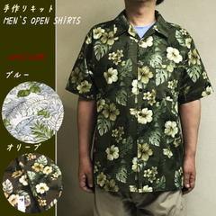 【手作りキット】アロハプリントで作るメンズ半袖開襟シャツ
