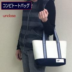 【型紙】巾着コンビトートバッグ