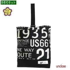 【キット】バスロールサインプリントで作るコンビシューズバッグ