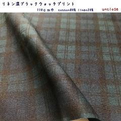 【生地】リネン混ブラックウォッチプリント(50cm単位)