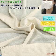 【生地】クールUV天竺/接触冷感/UVケア(50cm単位)