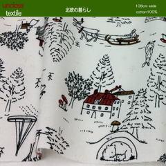【生地】北欧の暮らし(50cm単位)