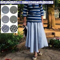 【キット】TCチェック&ストライプで作るパネルロングフレアースカート(裏付)