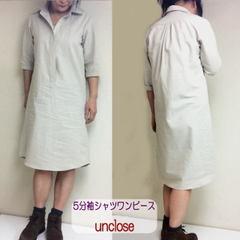 【型紙】5分袖シャツワンピース