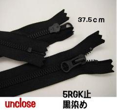 【付属】5サイズ止黒染金属ファスナー37.5cm