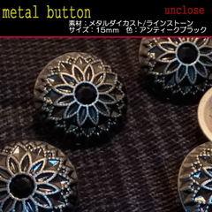 【ボタン】ジェットストーン・アンティークブラック15mm