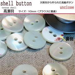 【ボタンセット】高瀬貝ボタン2ヶ穴10mm(4個セット)