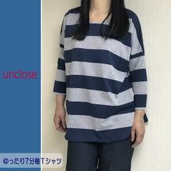 【型紙】ゆったり7分袖Tシャツ