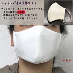 コットンパイル・立体マスク白/日本製