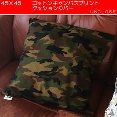 【クッションカバー】コットンオックス・迷彩柄(45×45)