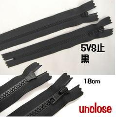 【付属】5サイズ止ビスロンファスナー・黒18cm