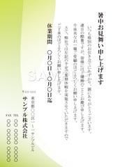 No1036 暑中見舞い ビジネス テンプレート 【AI】
