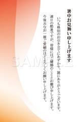 No1038 暑中見舞い ビジネス テンプレート