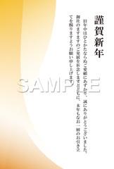 No286 年賀状 ビジネス(テンプレート) オレンジ