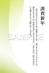 No287 年賀状 ビジネス(テンプレート) グリーン