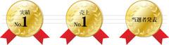 No798 当選 No.1 メダル イラスト