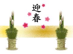 No900 正月 門松 イラスト