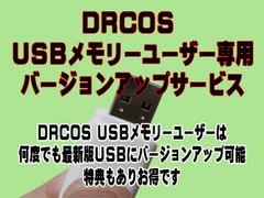 USBメモリー 最新版バージョンアップ