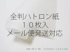 ハトロン紙10枚入り 全判サイズ788mm×1091mm