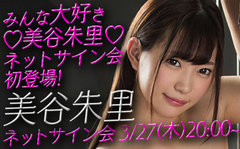 [SOLD OUT/販売終了]【3/27】- 美谷朱里 - NEW DVD 発売記念 ネットサイン会!