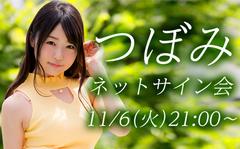 [SOLD OUT/販売終了]【11/6】- つぼみ - NEW DVD 発売記念 ネットサイン会!