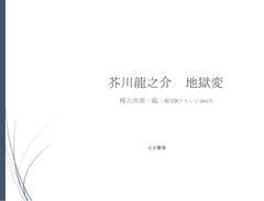 『芥川龍之介 地獄変』台本