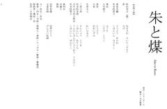 『朱と煤-aka to kuro-』台本