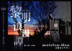 『黎明浪漫譚‐れいめいロマンティック‐』DVD