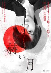 『赫い月』DVD