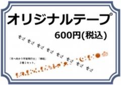 『赫い月』オリジナルテープ