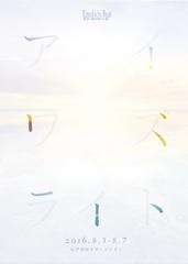 『アイワズライト』DVD