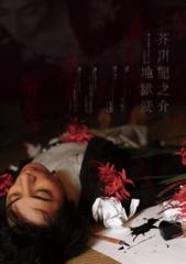 『芥川龍之介 地獄変』DVD