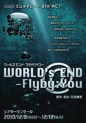 『ワールズエンド‐フライバイユー』公演DVD
