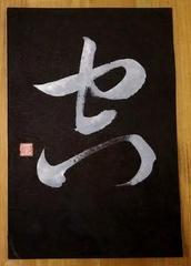 鼓雪書 神棚用「空」文字(草書体)