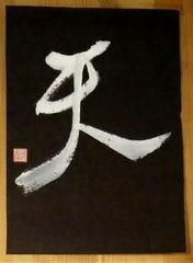 鼓雪書 神棚用「天」文字(行書体)