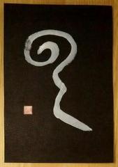 鼓雪書 神棚用「雲」文字(篆書体)