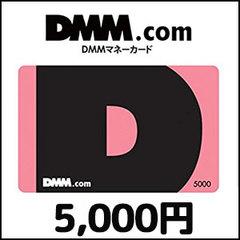 DMMプリペイドカード(5,000円)