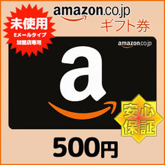 【新品】安心保証-法人向けAmazonギフト券Eメールタイプ(500円)