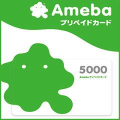 Amebaプリペイドカード(5,000円)