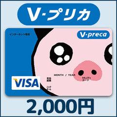 Vプリカ(2,000円)