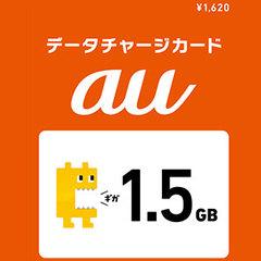 auデータチャージカード1.5GB (1,620円)