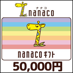 nanacoギフト(50,000円)
